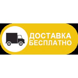 Условия для бесплатной доставки